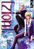 Zion 2 (IDコミックス ZERO-SUMコミックス)