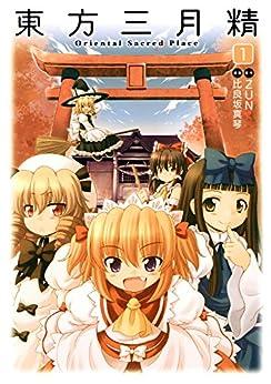 [比良坂 真琴]の東方三月精 Oriental Sacred Place(1)<東方三月精 Oriental Sacred Place> (カドカワデジタルコミックス)