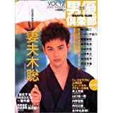 男優倶楽部 (Vol.12(2003Summer)) (キネ旬ムック)