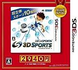 デカスポルタ 3Dスポーツ ゴールドセレクション - 3DS