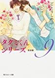 タクミくんシリーズ 完全版9 (角川ルビー文庫)