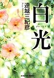 白光 (光文社文庫)