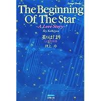 星のはじまり―LOVE物語 (薫芸ブックス 1)