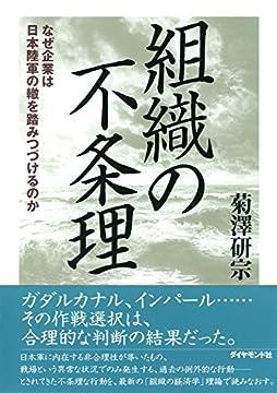 組織の不条理―――なぜ企業は日本陸軍の轍を踏みつづけるのかの書影