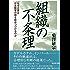 組織の不条理―――なぜ企業は日本陸軍の轍を踏みつづけるのか