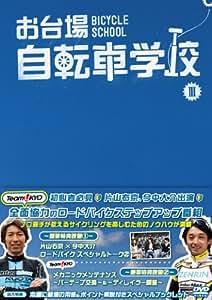 お台場自転車学校 講義 3 (ロングライド/シフトチェンジ/パンク修理/安全走行) [DVD]