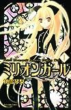 ミリオンガール(1) (講談社コミックスなかよし)