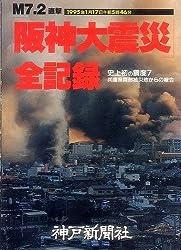 「阪神大震災」全記録―M7.2直撃