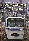 [前面展望]秩父鉄道 急行秩父路 羽生→三峰口 [DVD]