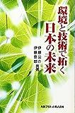 環境と技術で拓く日本の未来