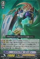 インペリアル・ドーター 【RR】 EB01-006-RR [カードファイト!!ヴァンガード] 《エクストラブースター第1弾「コミックスタイルvol.1」》