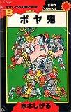 ボヤ鬼 (サンコミックス―水木しげる幻想と怪奇)