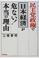 民主党政権で日本経済が危ない!本当の理由 単行本(ソフトカバー)