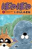ぼのぼの(4) (バンブーコミックス 4コマセレクション)
