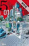 5分後の世界(1)【期間限定 無料お試し版】 (少年サンデーコミックス)