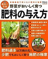 野菜がおいしく育つ肥料の与え方 (Gakken Mook 学研趣味の菜園)