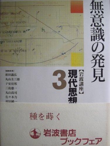 岩波講座 現代思想〈3〉無意識の発見の詳細を見る