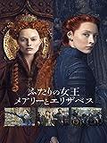 ふたりの女王 メアリーとエリザベス (字幕版)