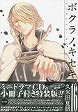 ボクラノキセキ 16巻 特装版 (ZERO-SUMコミックス)