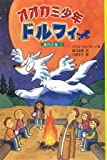オオカミ少年ドルフィ〈3〉満月の夜〈1〉 (オオカミ少年ドルフィ 3)