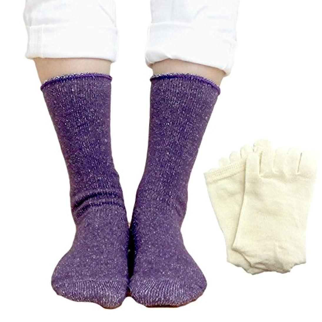 病気眠いですアルネシルク ウール 先丸 ソックス & 5本指 ソックス 2足セット 日本製 23-25cm 重ね履き 靴下 冷えとり (23-25cm, パープル)