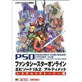 ファンタシースターオンライン エピソード1&2アルティメット システム×ストーリー編 (ニンテンドーゲームキューブBOOKS)