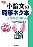 小論文の時事ネタ本 (人文・国際・情報系編) (大学受験時事ネタBooks)