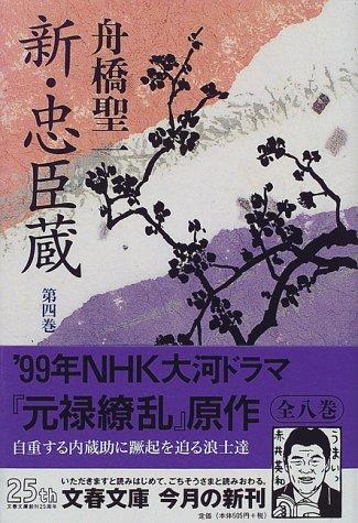 新・忠臣蔵〈第4巻〉 (文春文庫)の詳細を見る