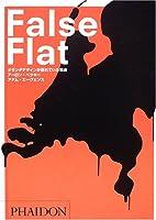 False Flat―オランダデザインが優れている理由