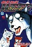 銀牙伝説ウィード 32 (Nichibun comics)
