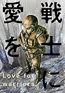 戦士に愛を 4巻 表紙画像