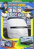 「のりもの探険隊 運転席 GOGO DVD」の画像