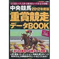 中央競馬重賞競走データBOOK 2012年度版 (にちぶんMOOK)