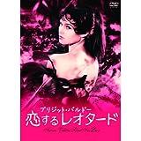 ブリジット・バルドー 恋するレオタード HBX-102 [DVD]
