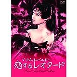 ブリジット・バルドー 恋するレオタード HBX-102 [DVD] 画像