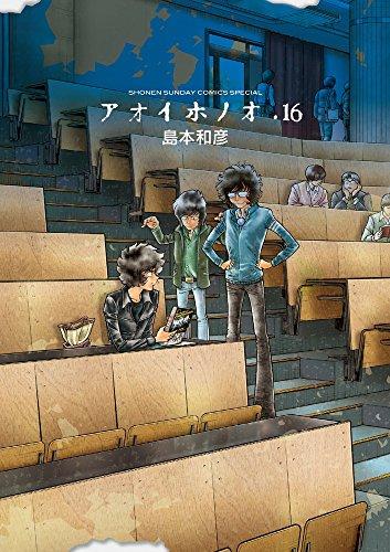 アオイホノオ 16 (少年サンデーコミックススペシャル)