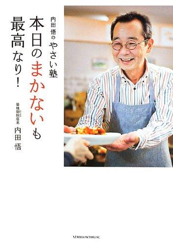 内田悟のやさい塾 本日のまかないも最高なり!