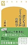 「君たちはどう生きるかの哲学 (幻冬舎新書)」販売ページヘ