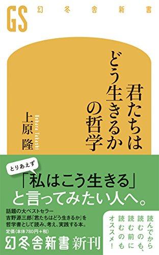 君たちはどう生きるかの哲学 (幻冬舎新書)...