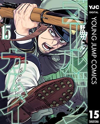 ゴールデンカムイ 15 (ヤングジャンプコミックスDIGITAL)