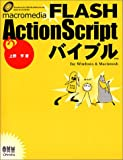 macromedia FLASH ActionScriptバイブルfor Windows & Macintosh