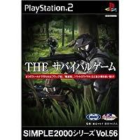 SIMPLE2000シリーズ Vol.56 THE サバイバルゲーム