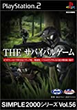 「THE サバイバルゲーム/SIMPLE2000シリーズ Vol.56」の画像