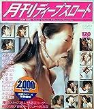 月刊ディープスロート [DVD]
