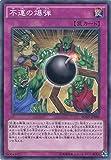 遊戯王カード BOSH-JP080 不運の爆弾(ノーマルレア)遊戯王アーク・ファイブ [ブレイカーズ・オブ・シャドウ]