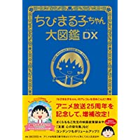 ちびまる子ちゃん大図鑑DX