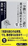 一分間に二〇〇語の英文を読めますか?―リーディングで鍛えるリスニング (角川oneテーマ21)