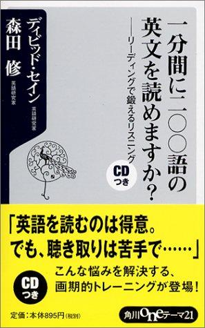 一分間に二〇〇語の英文を読めますか?―リーディングで鍛えるリスニング (角川oneテーマ21)の詳細を見る