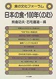 日本の食・100年「のむ」 (食の文化フォーラム)