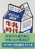 牛乳時代―らも咄 (角川文庫)
